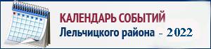 Календарь событий Лельчицкого района