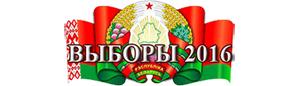 Выборы в Палату представителей  Национального собрания Республики Беларусь Шестого созыва