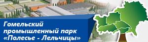 Гомельский промышленный парк «Полесье - Лельчицы»