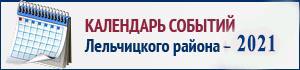 Календарь событий Лельчицкого района - 2019